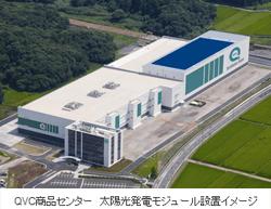 QVCジャパン、千葉県の物流センター屋上に太陽光発電システムを設置
