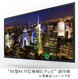 ソニー、国際家電ショーに高解像度の大型有機ELテレビを出展