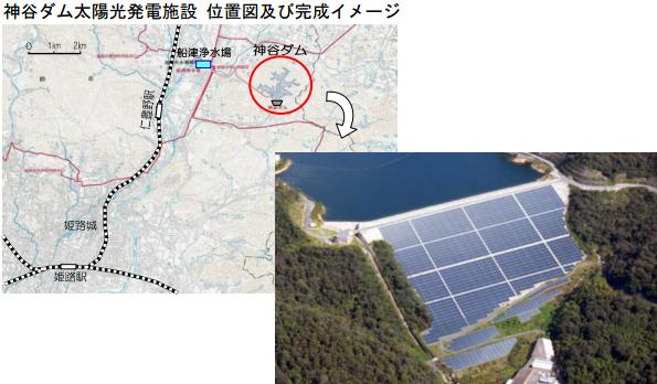 兵庫県、ダムの斜面を利用して太陽光発電