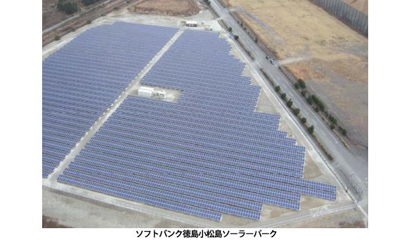 ソフトバンクのメガソーラー、徳島県2カ所でまもなく運転開始