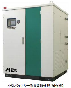 温泉水や工場排水を熱源にできる小型バイナリー発電装置(出力5.5kW)
