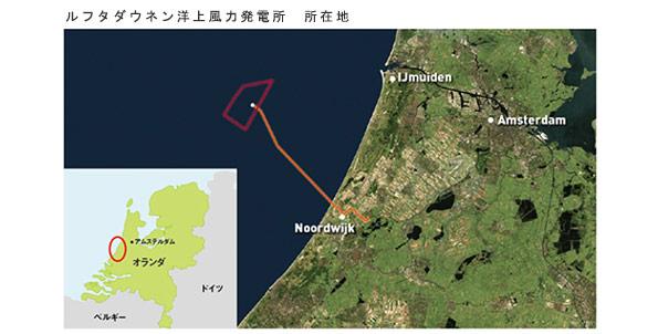 三菱商事、洋上風力発電に本格参入、オランダの電力大手と協業