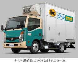 蓄電池で冷蔵・冷凍できるトラック 日産とヤマト運輸が実証運行