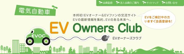 電気自動車オーナー同士コミュニケーションできるSNSサイトがオープン