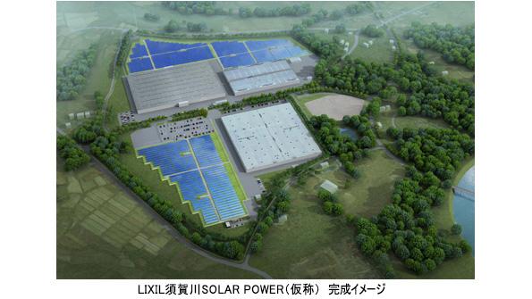 LIXIL、福島県の工場遊休地を活用し6.35MWのメガソーラー