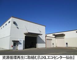 LIXIL、宮城県に住宅リフォーム廃材を収集・再資源化する施設を開設
