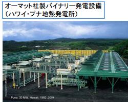 JFEエンジ、鹿児島県で出力1.5MWの地熱発電 メガワット級は99年以来