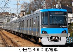 小田急電鉄、電車内に業界初の調光機能付LED照明を導入