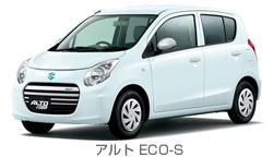 スズキ「アルト エコ」、ガソリン車No.1の燃費達成 全機種エコカー減税で免税に