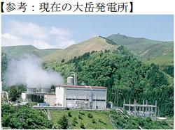 45年働いた大岳地熱発電所、設備更新のため環境影響評価実施へ