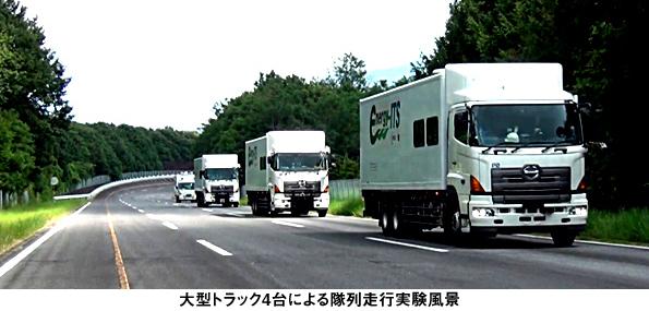大型トラックが自動で隊列運転走行 NEDO、交通分野の省エネ実験に成功