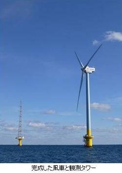 日本初、沖合における着床式洋上風力発電が千葉県銚子沖に完成