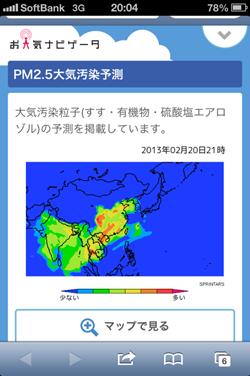 中国からの大気汚染粒子PM2.5予測情報、スマホ向けサイトで無料配信開始