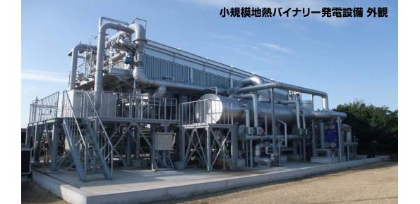 九州電力・川崎重工、鹿児島県で小規模地熱バイナリー発電の実証試験