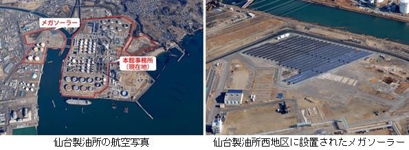 JX日鉱日石、宮城県の製油所にメガソーラー 蓄電池などで防災対策