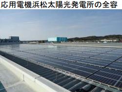 応用電機、静岡県の自社工場屋根・敷地・調整池でメガソーラー