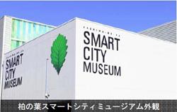 三井不動産、千葉県柏市に「柏の葉スマートシティミュージアム」開設