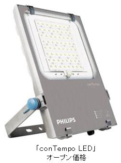 フィリップスの屋外用LED照明 水銀灯と比較し90%以上省エネ