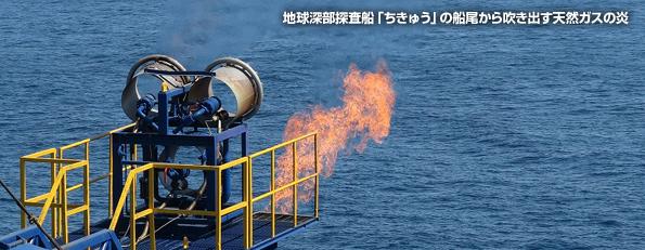 メタンハイドレートから天然ガスを生産、世界初海洋産出試験を開始