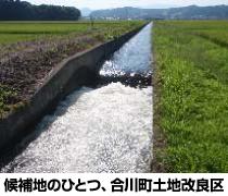 秋田県、小水力発電の候補地を公表