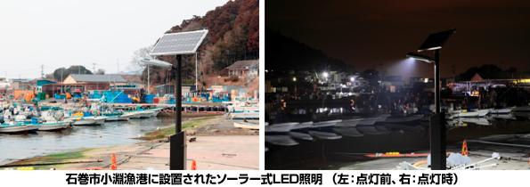 被災した宮城県石巻市の漁港に太陽光発電で点灯するLED照明