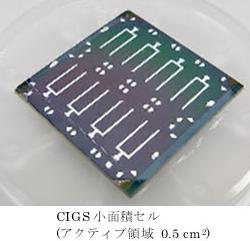 CIGS太陽電池にカドミウムを使わない製造方法が開発 変換効率も維持