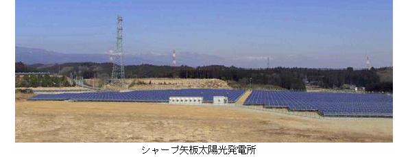 栃木県矢板市のメガソーラーが稼働 シャープなどが出資