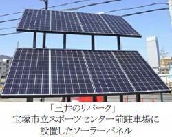 三井のリパーク 駐車場照明をLEDに、太陽光発電で電力供給