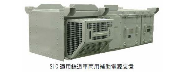 東京メトロ、SiC採用の補助電源装置で銀座線車両を省エネ化