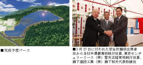 JFEエンジ、秋田市のメガソーラー事業を受注 雪国でも最大発電量確保
