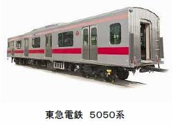 東急東横線に次世代ステンレス車両 軽量化により省エネ性向上