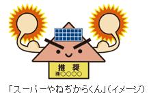 東京都、低利ローンを活用した住宅用太陽光発電導入の推奨プランを公募