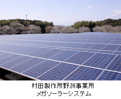 村田製作所、滋賀県野洲事業所に1MWのメガソーラー