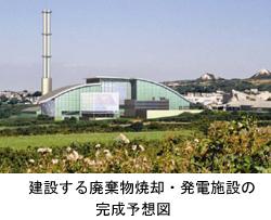 伊藤忠、イギリスの廃棄物処理・発電・リサイクル事業へ出資