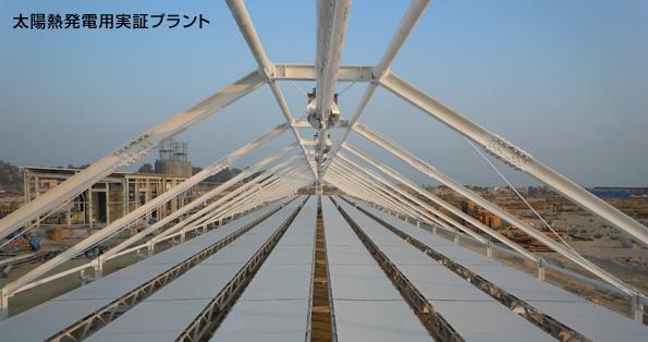 日立造船、サウジアラビアで集光型太陽熱発電プラントの実証試験