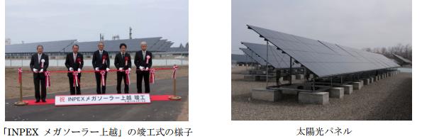 新潟県上越市の太陽光発電所が完成 国際石油開発帝石が開発
