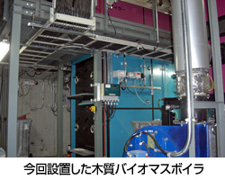 山形県の温浴施設、木質バイオマスボイラーを導入 間伐材利用やエネルギー自給を促進