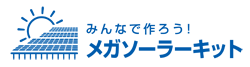 Looop、自作型メガソーラーキットを発売 価格はイチキュッパ(1億9800万円)