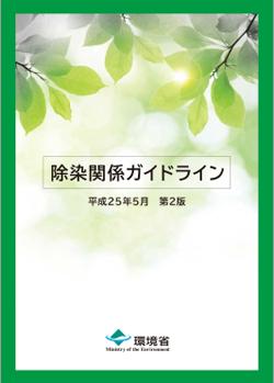環境省、除染関係ガイドラインを改訂