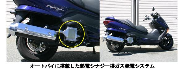 バイクのバッテリーが不要に? 排ガス内の未利用燃料と熱で発電するシステム