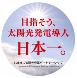 浜松市と浜松信用金庫、事業者向け太陽光発電セミナーを開催
