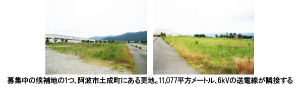徳島県、メガソーラー候補地1カ所が内定 引続き風力や小水力でも募集中
