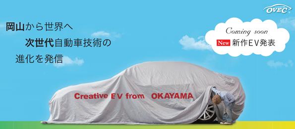 岡山県など、電気自動車を新開発 横浜「人とくるまのテクノロジー展 2013」に出展