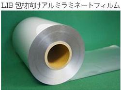 昭和電工子会社、リチウムイオン電池向け包材の生産能力を追加増強