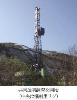 JFEエンジなど、岩手県八幡平市で地熱発電に向けた採掘調査を開始