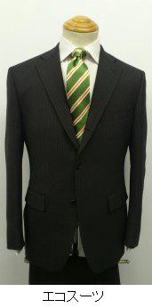 帝人フロンティア、リサイクルポリエステル繊維使用のエコスーツを販売