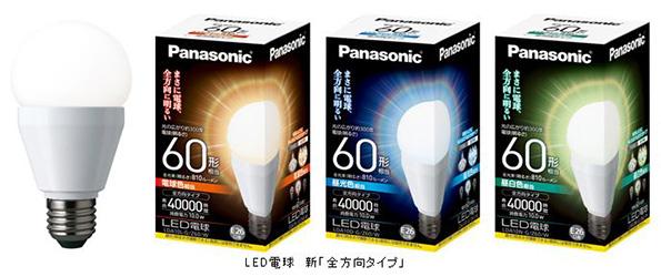 パナソニック、業界初 3光色の明るさを統一したLED電球を発売