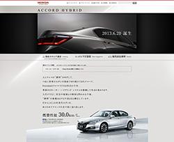 ホンダ、低燃費30km/Lを実現した新型アコードHV、6月21日に発売