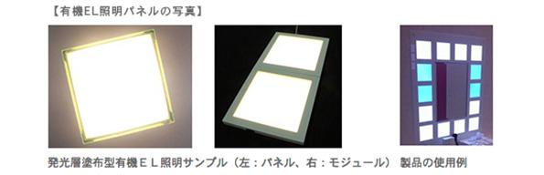 三菱化学・パイオニア、有機EL照明パネル販売の共同事業会社を設立