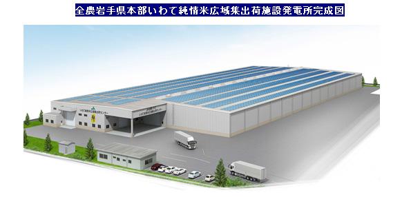 農協施設への太陽光発電システム設置がスタート 第1号は岩手県の米倉庫